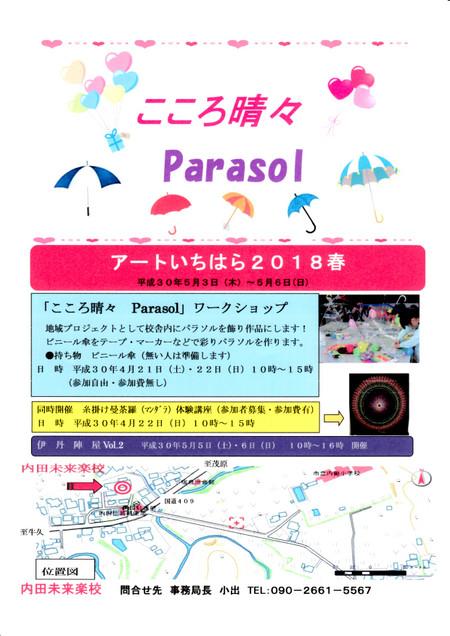 Parasol3_2