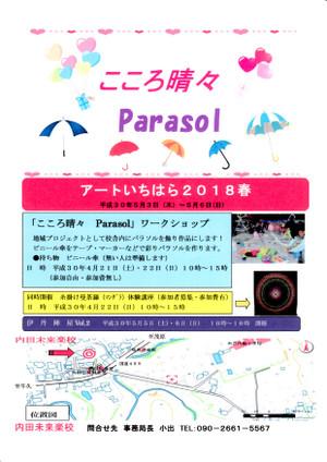 Parasol3
